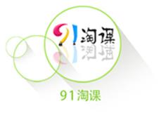 91淘课网